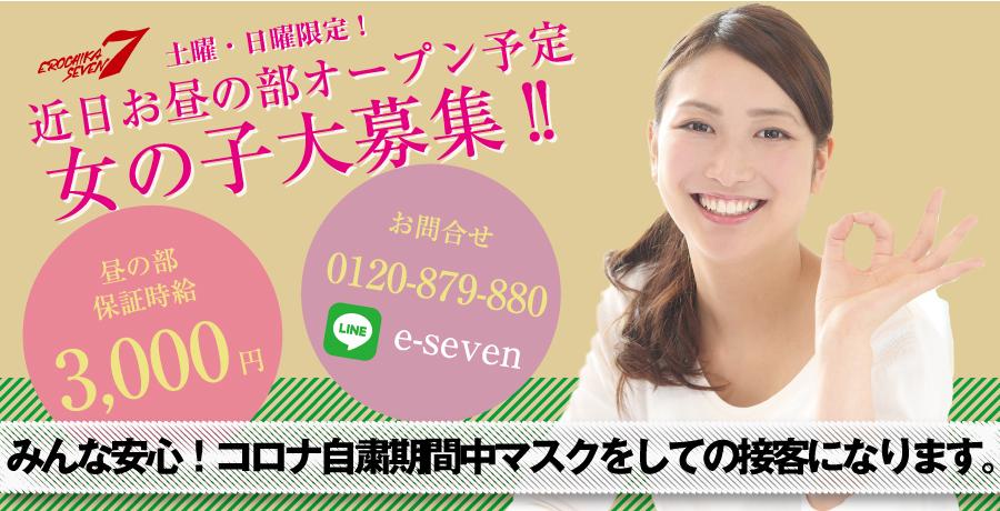 大阪キタ、梅田で短期・長期高収入アルバイトを探すなら、ツーショットキャバクラ「エロチカセブン」
